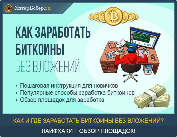 Заработок в интернете на биткоинах без вложений приложение для игры на фондовой бирже