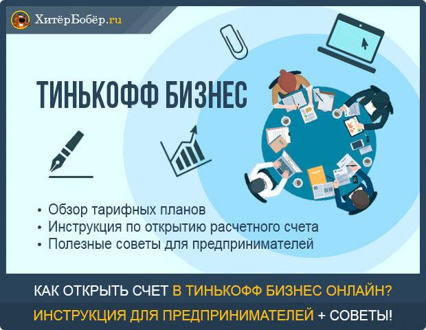 Тинькофф бизнес онлайн