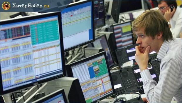 Торговля на бирже это работа