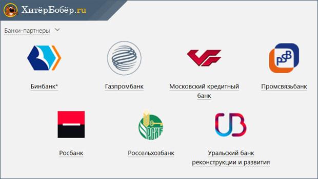 """Список банков-партнеров """"Альфы"""""""