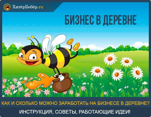 Изображение - Как в селе заработать денег Biznes-v-derevne