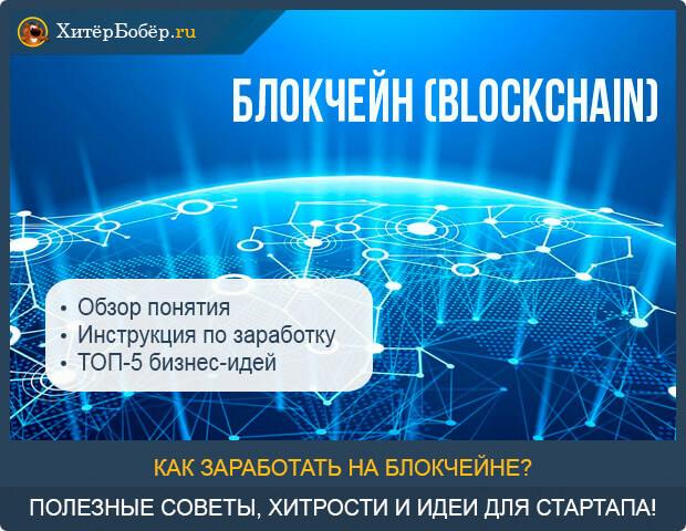 Блокчейн (blockchain)