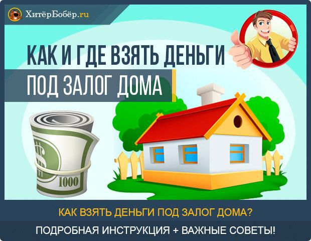 Как и где взять деньги под залог дома