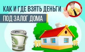 Как и где взять деньги под залог дома_мини