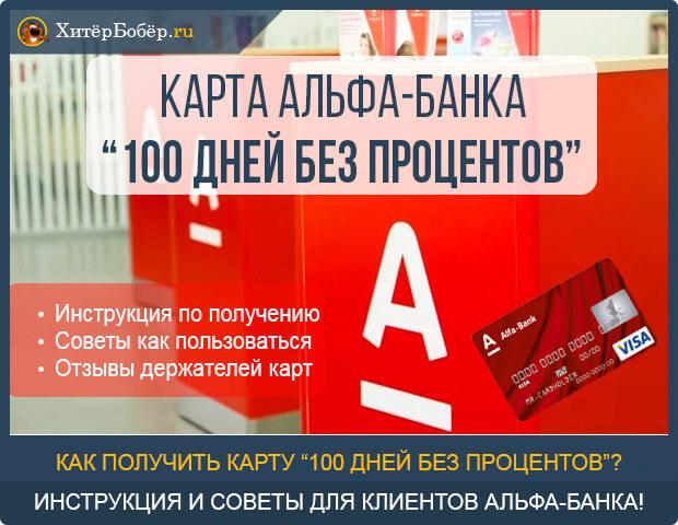 """Карта Альфа-Банка """"100 дней без процентов"""""""