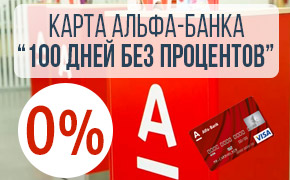Кредитная карта сто дней без процентов альфа банк отзывы