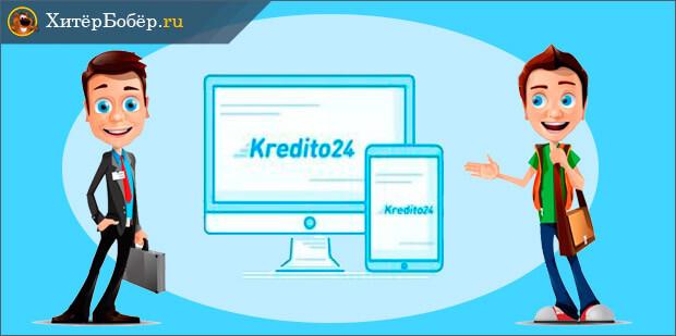 Как взять займ в Кредито24