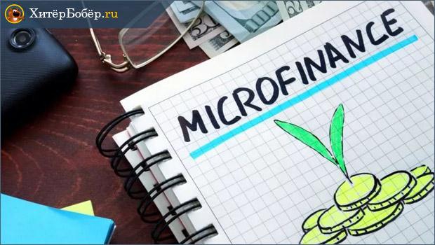 Микрокредит в помощь