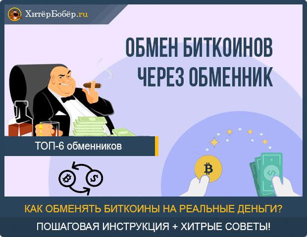 Обмен биткоинов через обменник