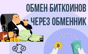 Обмен биткоинов через обменник_мини