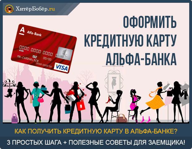 Как оформить и получить кредитную карту Альфа-банка онлайн