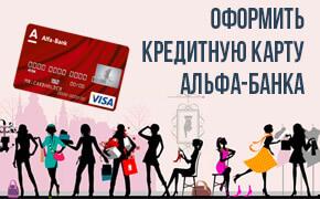 какие документы нужны для получения кредита в почта банке