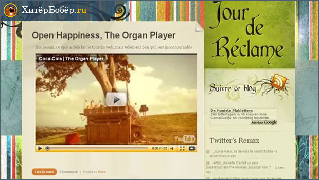 Пример блога