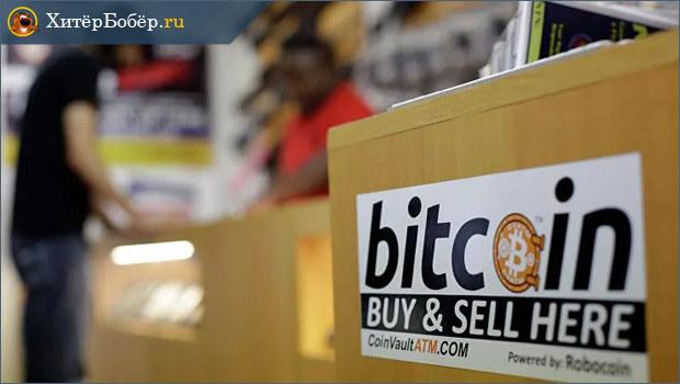 Время работы обмена биткоинов
