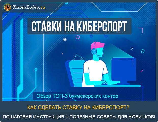 киберспорт сделать ставки на