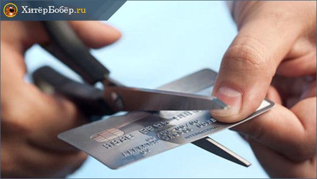Уничтожить кредитку