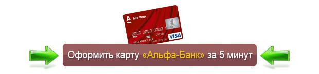 условия получения кредитной карты альфа банка 100 дней без процентов отзывы подать заявку кредит втб 24