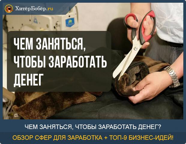 Изображение - Чем лучше заняться, чтобы заработать деньги CHem-zanyatsya-chtoby-zarabotat-deneg