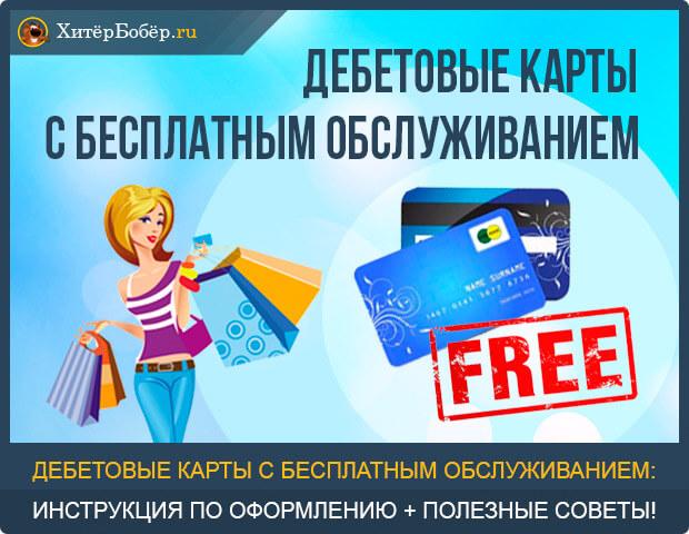 Лучшие дебетовые карты с бесплатным обслуживанием - как оформить