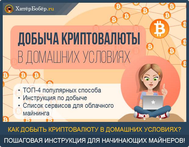 Добыча криптовалюты в домашних условиях