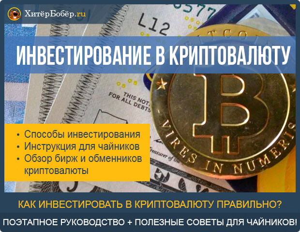 Инвестиции в криптовалюту сегодня риски и перспективы-19