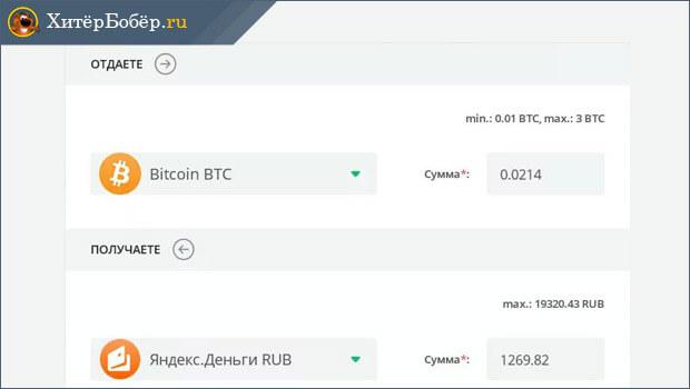 Как обменять биткоины на рубли