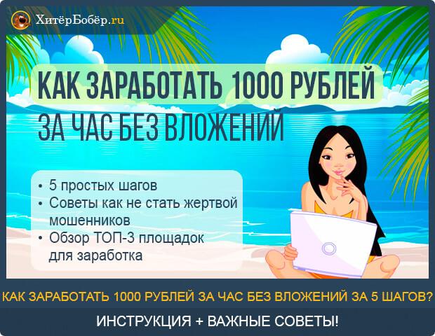 Как заработать 500 рублей в интернете за 2 часа ставки на спорт платные прогнозы