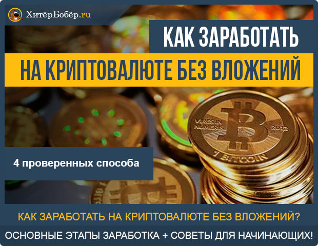 skachat-igru-dobicha-bitkoinov-mnogo-deneg-13