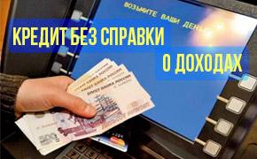 Банки украины которые дают кредит наличными без отказа