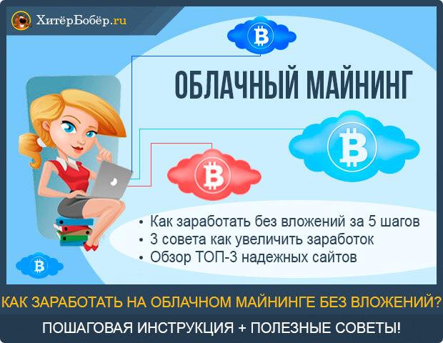 Как заработать биткоин с нуля-6