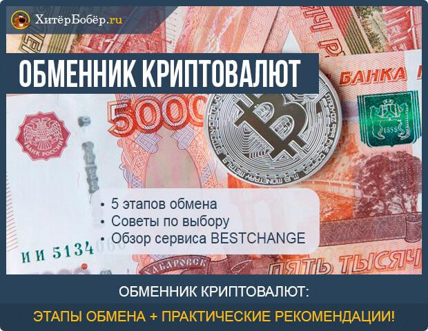 Как сделать обменник криптовалют