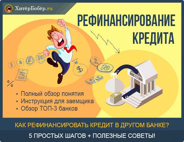 Почта банк кредитная карта оформить онлайн заявку саратов