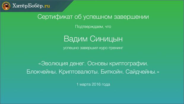 Сертификат Блокчейн