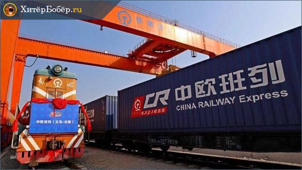 Доставка из Китая поездом