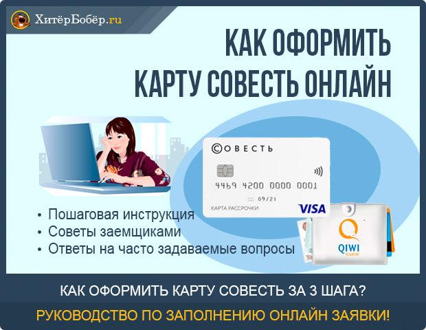карты рассрочки оформить онлайн заявку сумма кредита перевод