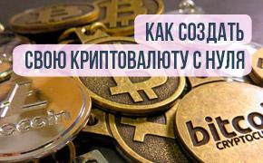 Как создать свою криптовалюту с нуля