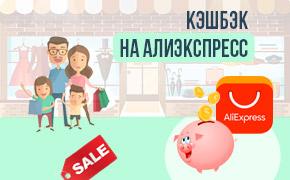 Кэшбэк на Алиэкспресс