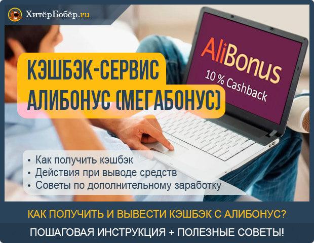 Кэшбэк сервис Алибонус (Мегабонус)