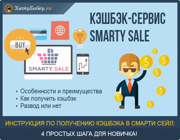 Кэшбэк-сервис Smarty Sale