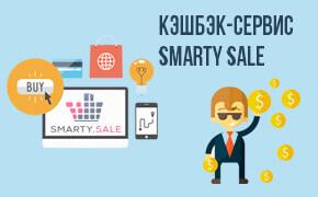Кэшбэк-сервис Смарти Сейл (Smarty.Sale)