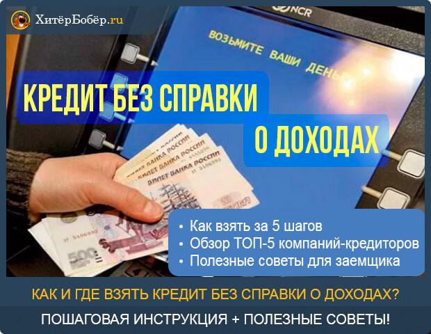 Кредиты без справки о доходах онлайн azercell как взять кредит