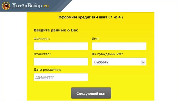 Оформить онлайн заявку на кредит