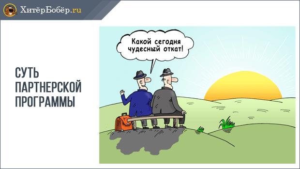 Суть партнерской программы карикатура