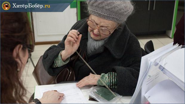 Пенсионеру получить кредит