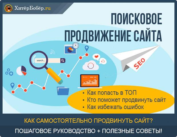 Программа продвижение сайта поисковых системах скачать сайт южная телекоммуникационная компания