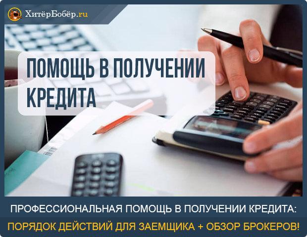 Как получить кредит помощь микрокредит ru