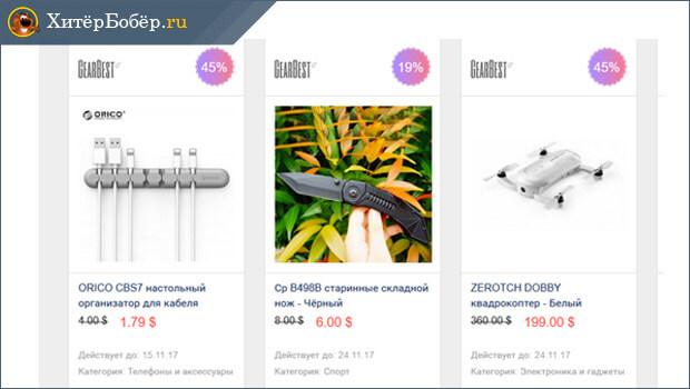 Распродажа техники от партнера ePN Cashback