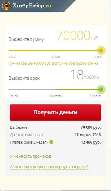 Рассчитать платеж онлайн
