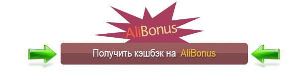 кнопка Alibonus