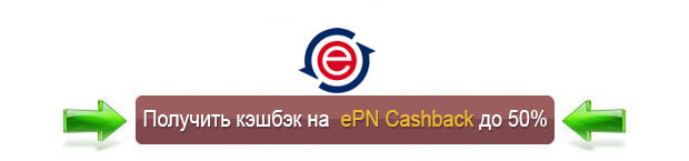 кнопка Epn cash back